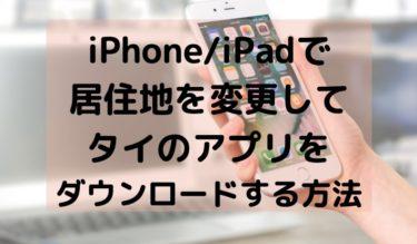 海外のアプリをiPhoneでダウンロードする方法!15分で完了。