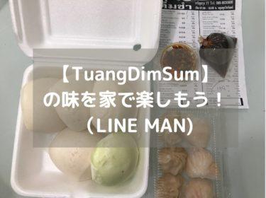 【LINE MANでTuang Dim Sum】を注文!LINE MANの使い方も解説。