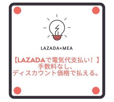 【LAZADAで電気代支払い!】手数料なし、ディスカウント価格で払える。