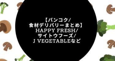 【バンコク/食材デリバリーまとめ】Happy Fresh/サイトウフーズ/J VEGETABLEなど
