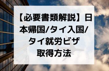 【2021年8月最新版】日本帰国/タイ入国/タイ就労ビザ取得方法