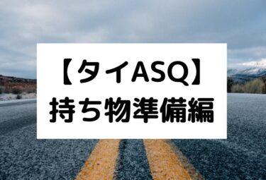 【タイASQ】持ち物準備編